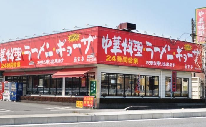 南京亭 狭山ヶ丘店