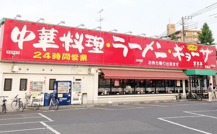 東京亭 昭島店